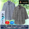 ポールミラー 日本製 ペイズリー柄 高島ちぢみ7分袖シャツ同サイズ2色組 / PAUL MILLER