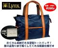 リンクス 軽量やわらかトートバッグ / Lynx