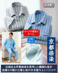 日本製柔らかキルトストライプパジャマ同サイズ2色組