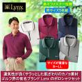 リンクス着脱簡単ジップ配色長袖ポロシャツ同サイズ5色組 / Lynx