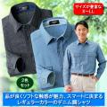 大人のためのこだわりデニム調長袖シャツ同サイズ2色組