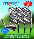 メガイージースイングアイアン9本セット(5番~56)