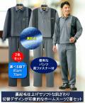 暖か裏起毛縦切替ホームスーツ同サイズ2色組