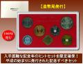 政府公式発行 平成元年ミントセット
