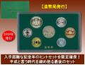 政府公式発行 平成31年ミントセット