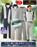 ルチアーノ・バレンチノ年中着られる縦切替ホームスーツ同サイズ3色組