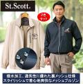 セントスコット快適裏メッシュ配色デザインブルゾン同サイズ2色組 / ST.SCOTT