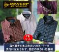 ダンロップ・モータースポーツ 安心ポケットストライプ柄長袖シャツ同サイズ3色組 / DUNLOP MOTORSPORT