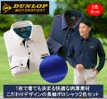ダンロップ・モータースポーツしっかり素材のデザインポロシャツ同サイズ2色組 / DUNLOP MOTORSPORT