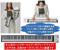 ハンドロールピアノ HRP-88K