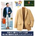 ハンティントン・クラブ ポケットいっぱい軽量トラベルジャケット / HUNTINGTON CLUB