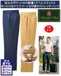 ハンティントン・クラブ ポケットいっぱい軽量トラベルスラックス同サイズ2色組 / HUNTINGTON CLUB