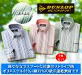 ダンロップ・モータースポーツ ストライプ柄大きめポケット長袖シャツ 同サイズ3色組 / DUNLOP MOTORSPORT