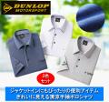ダンロップモータースポーツ きれいに見える清涼半袖ポロシャツ同サイズ3色組 / DUNLOP MOTORSPORT