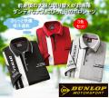 ダンロップ・モータースポーツすっきり縦切替ポロシャツ同サイズ3色組 / DUNLOP MOTORSPORT