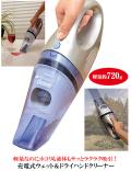 充電式ウェット&ドライハンドクリーナー