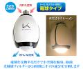 ターンド・ケイ KL-B01 除菌・脱臭LED電球