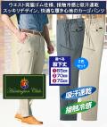 ハンティントン・クラブ ポケットいっぱいすっきりカーゴパンツ同サイズ2色組 / HUNTINGTON CLUB