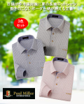 ポールミラー長袖ニットシャツ 同サイズ3色組