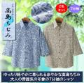 リーフ柄高島ちぢみ7分袖シャツ同サイズ2色組