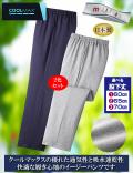 エムアイジェイ日本製紳士クールマックス麻調パンツ 同サイズ2色組