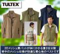 TULTEX 背中メッシュ使い軽量ベスト