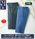 日本製高島ちぢみリラックスパンツ同サイズ2色組