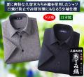 日本製紳士久留米ちぢみ織五分袖シャツ