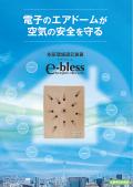 e-bless(イーブレス プロッシュ)