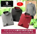 サルーンエクスプレス 刺繍入りハイネックセーター同サイズ3色組