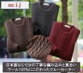 エムアイジェイ 日本製ウール100%クルーセーター