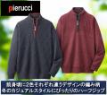 ピエルッチ柄違いハーフジップセーター同サイズ2色組 / PIERUCCI