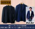 AZITO エアースルーサファリジャケット