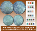 1964年東京五輪全20競技切手&記念銀貨幣2種セット