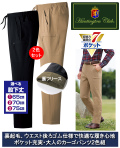 ハンティントン・クラブすっきり暖か裏フリースカーゴパンツ同サイズ2色組 / HUNTINGTON CLUB