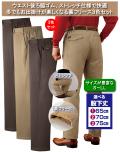新ポケット安心暖か裏フリースパンツ同サイズ3色組