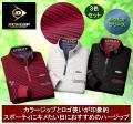 ダンロップ・モータースポーツ暖か裏フリースハイネックシャツ同サイズ3色組 / DUNLOP MOTORSPORT