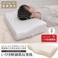いびき軽減低反発枕
