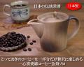一心窯焼締コーヒー急須 ソロ