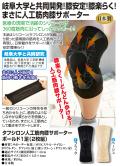 タフシロン人工筋肉膝サポーターボールド1足(2枚組)