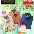 ダンロップ・リファインド新上品チェック柄カジュアルシャツ同サイズ3色組 / DUNLOP REFINED