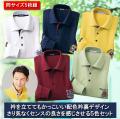 リバーシブル衿ブランド長袖ポロシャツ同サイズ5色組
