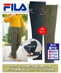 FILA 安心ポケット付きカーゴパンツ同サイズ2色組