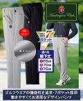ハンティントン・クラブ 7ポケット仕様デザインパンツ同サイズ2色組 / HUNTINGTON CLUB