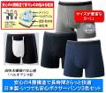 日本製安心の抗菌消臭軽失禁ボクサーパンツ同サイズ3色組