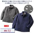 エムアイジェイ 日本製 紳士撥水加工裏キルトジャケット
