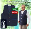 日本製 紳士久留米織あられ柄ベスト