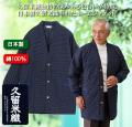 日本製 紳士久留米織あられ柄ホームジャケット