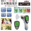 日本製 非接触温度計