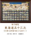 切手総覧 東海道五十三次 全55種 豪華飾り額入り完結セット